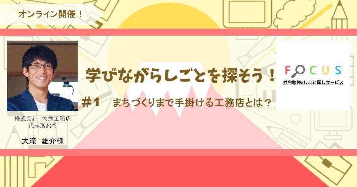 Focus#1.-株式会社大滝工務店-