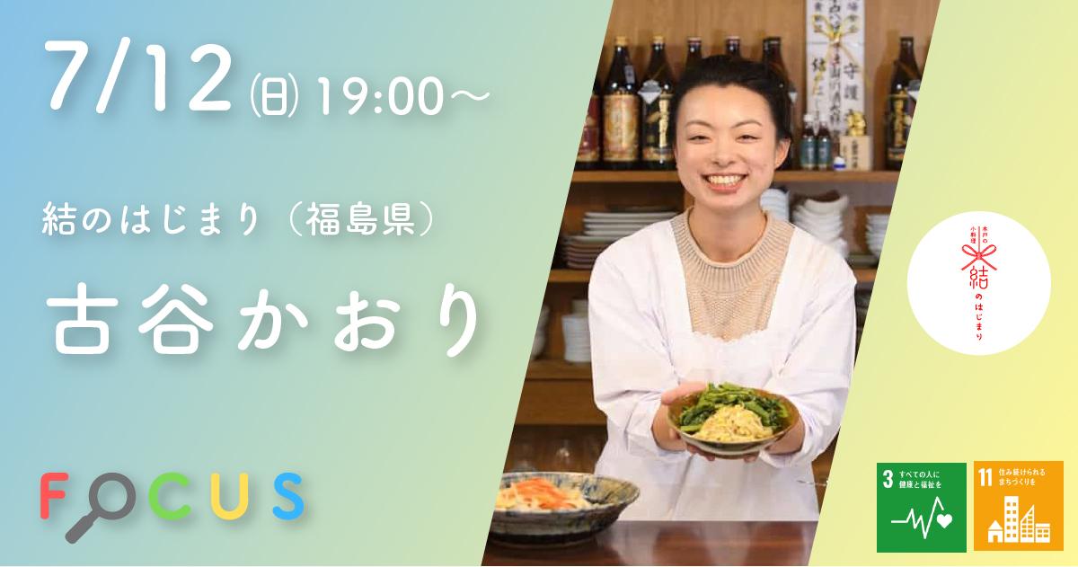「地域コミュニティと文化の再編に取り組む、移住者の小料理屋女将がカウンターから見つめるまちづくりとは」 Focusオンラインセミナー #4.-結のはじまり(福島県)古谷かおりさん-