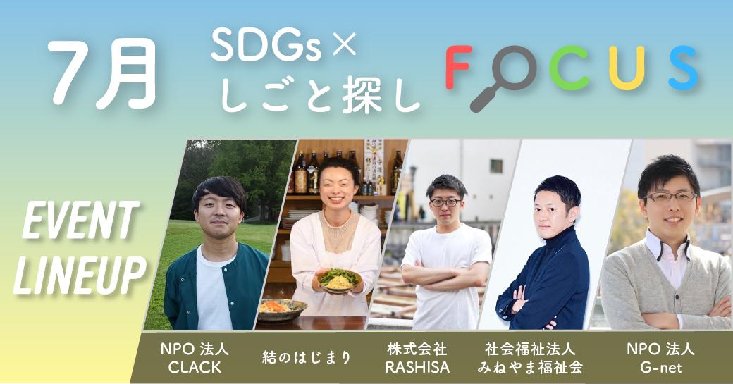 【参加学生募集】7月は全国各地から社会課題に取り組む5企業のオンラインセミナーを開催します!