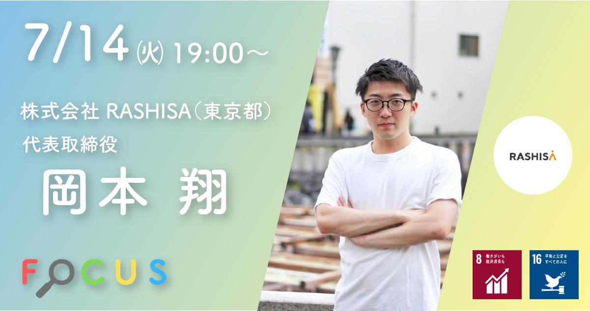 「ソーシャルビジネスのつくりかた」Focusオンラインセミナー #5.-株式会社 RASHISA(東京都)-